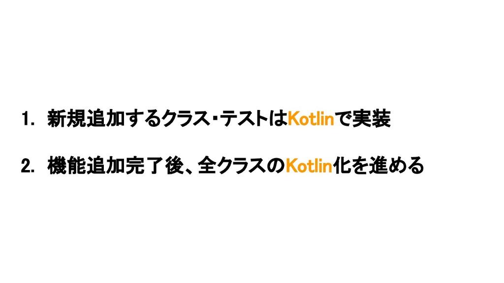 1. 新規追加するクラス・テストはKotlinで実装 2. 機能追加完了後、全クラスのKotl...