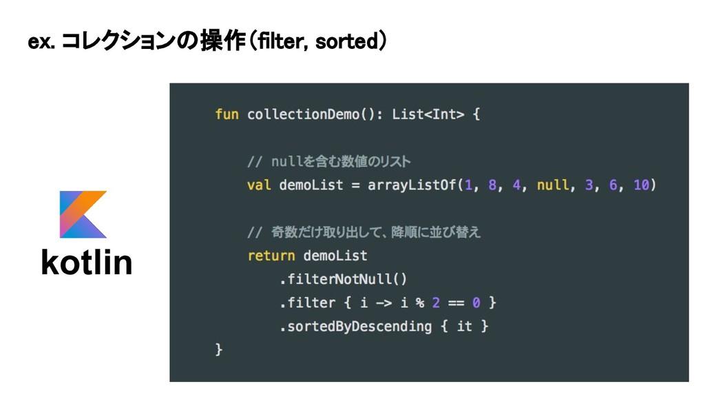 ex. コレクションの操作(filter, sorted) kotlin