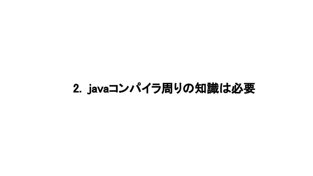 2. javaコンパイラ周りの知識は必要