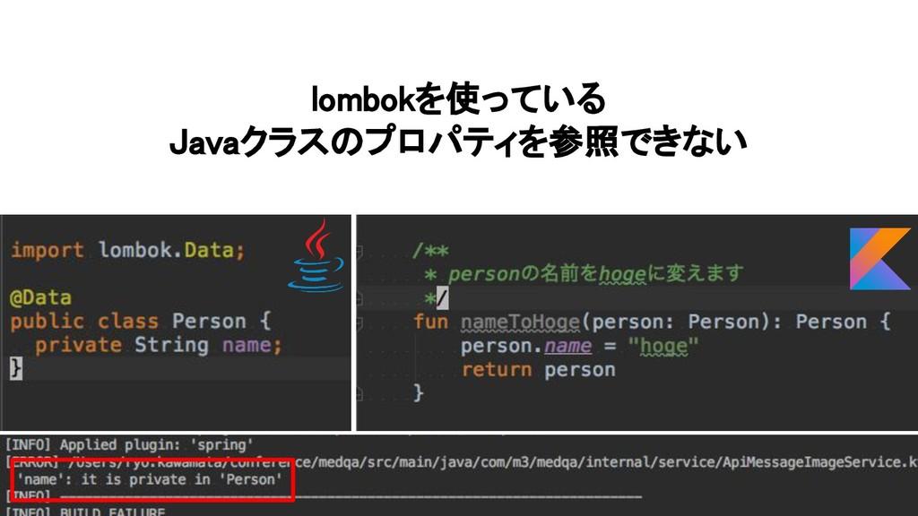 lombokを使っている Javaクラスのプロパティを参照できない