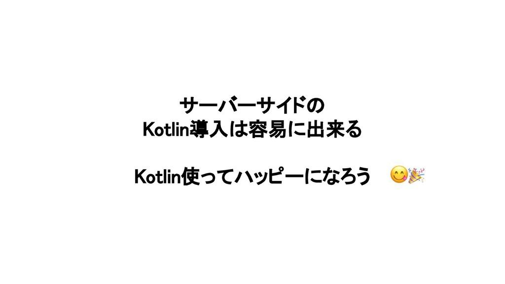 サーバーサイドの Kotlin導入は容易に出来る Kotlin使ってハッピーになろう
