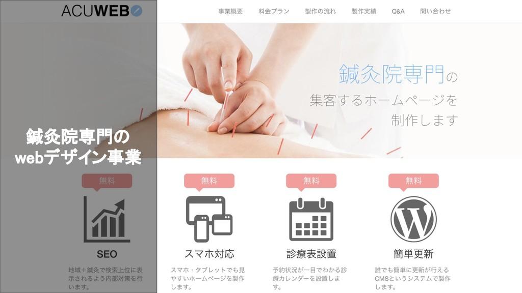 鍼灸院専門の webデザイン事業