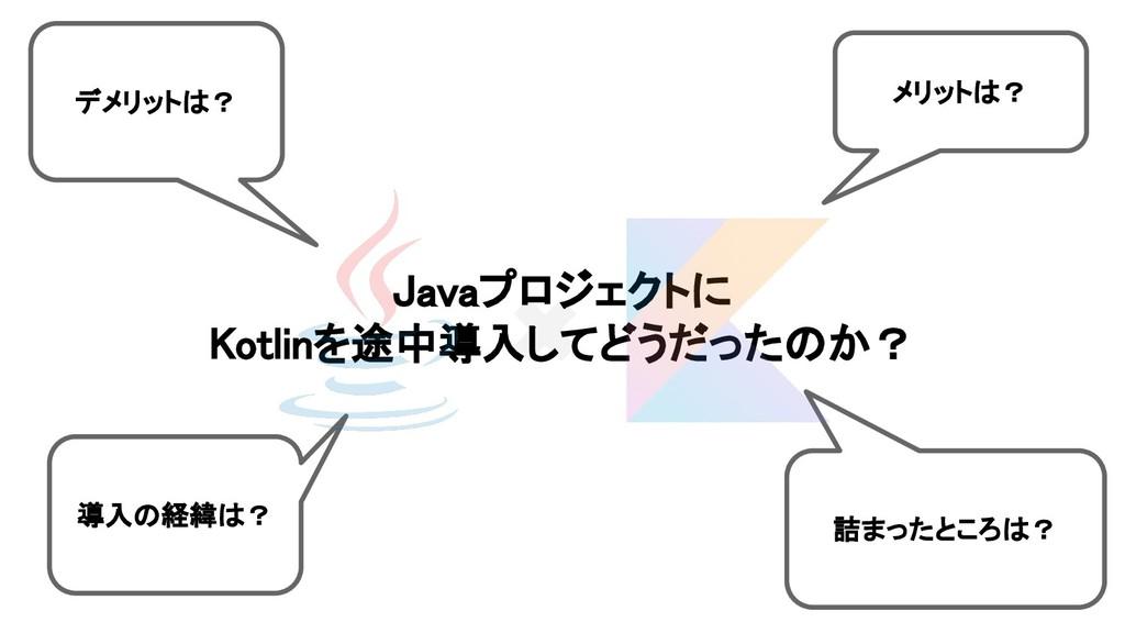 Javaプロジェクトに Kotlinを途中導入してどうだったのか? メリットは? 導入の経緯は...