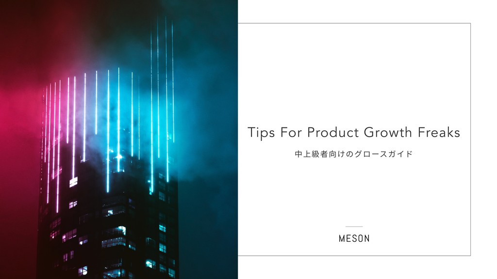 ˇ Tips For Product Growth Freaks 中上級者向けのグロースガイド