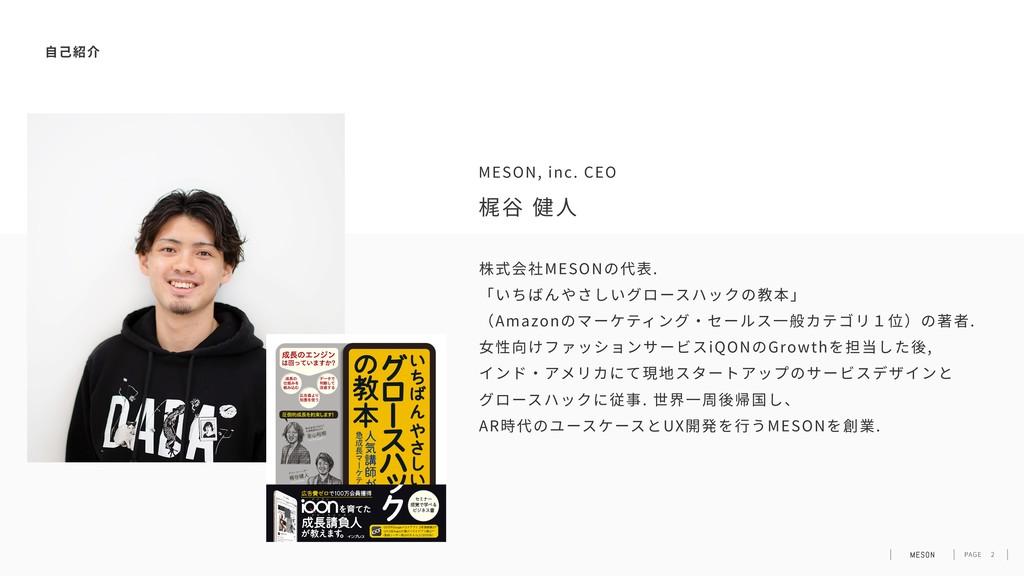PAGE 2 梶⾕ 健⼈ MESON, inc. CEO 株式会社MESONの代表. 「いちば...