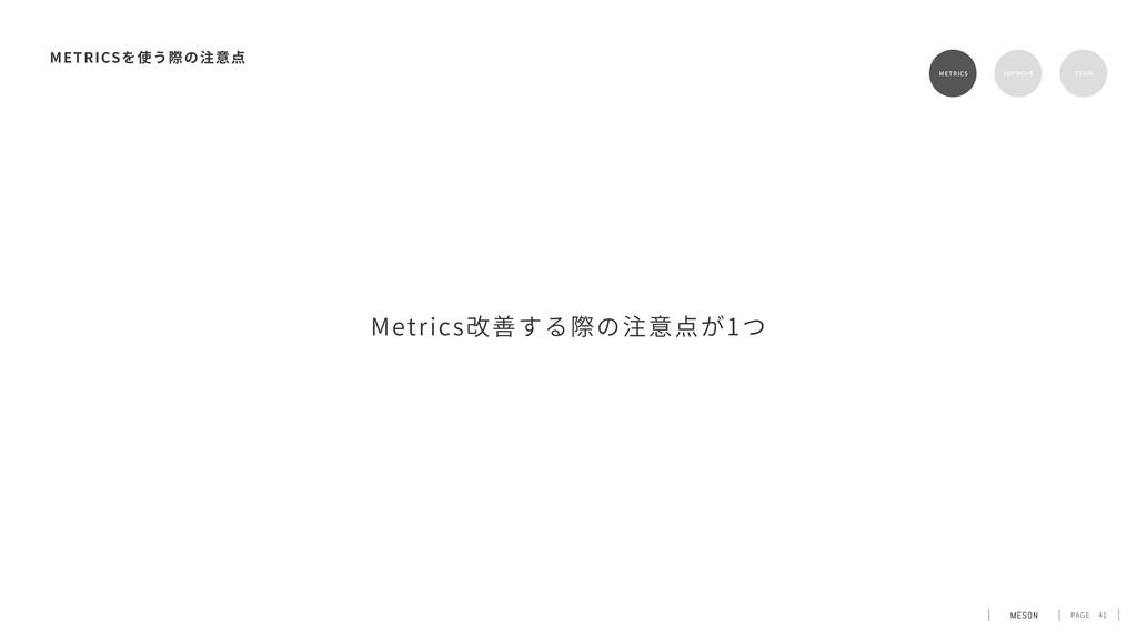 PAGE 41 METRICS METRICS RETENTION TEAM Metrics改...