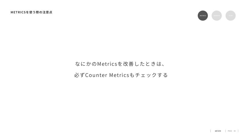 PAGE 42 METRICS METRICS RETENTION TEAM なにかのMetr...