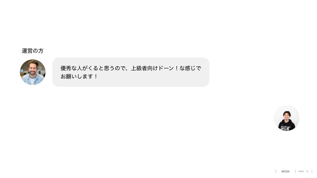 PAGE 8 ༏लͳਓ͕͘Δͱࢥ͏ͷͰɺ্ڃऀ͚υʔϯʂͳײ͡Ͱ ͓ئ͍͠·͢ʂ ӡӦͷํ