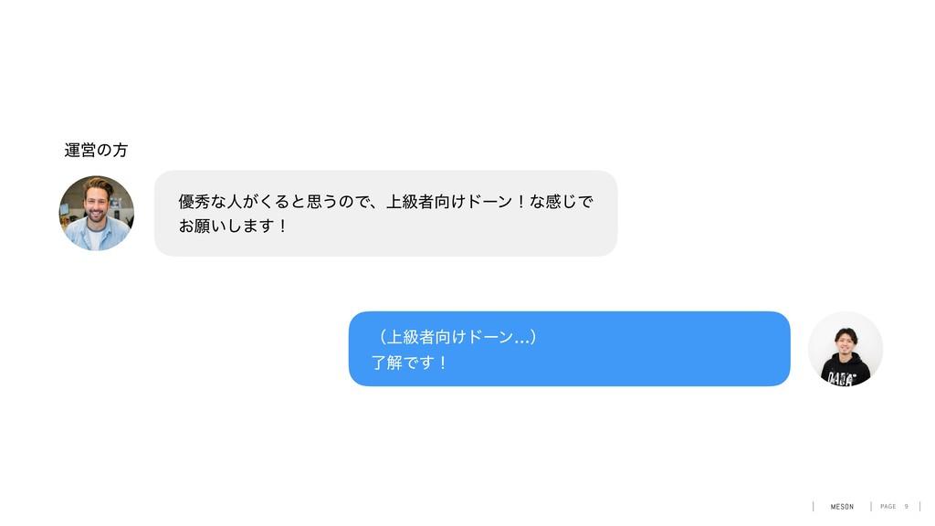 PAGE 9 ༏लͳਓ͕͘Δͱࢥ͏ͷͰɺ্ڃऀ͚υʔϯʂͳײ͡Ͱ ͓ئ͍͠·͢ʂ ʢ্ڃऀ...
