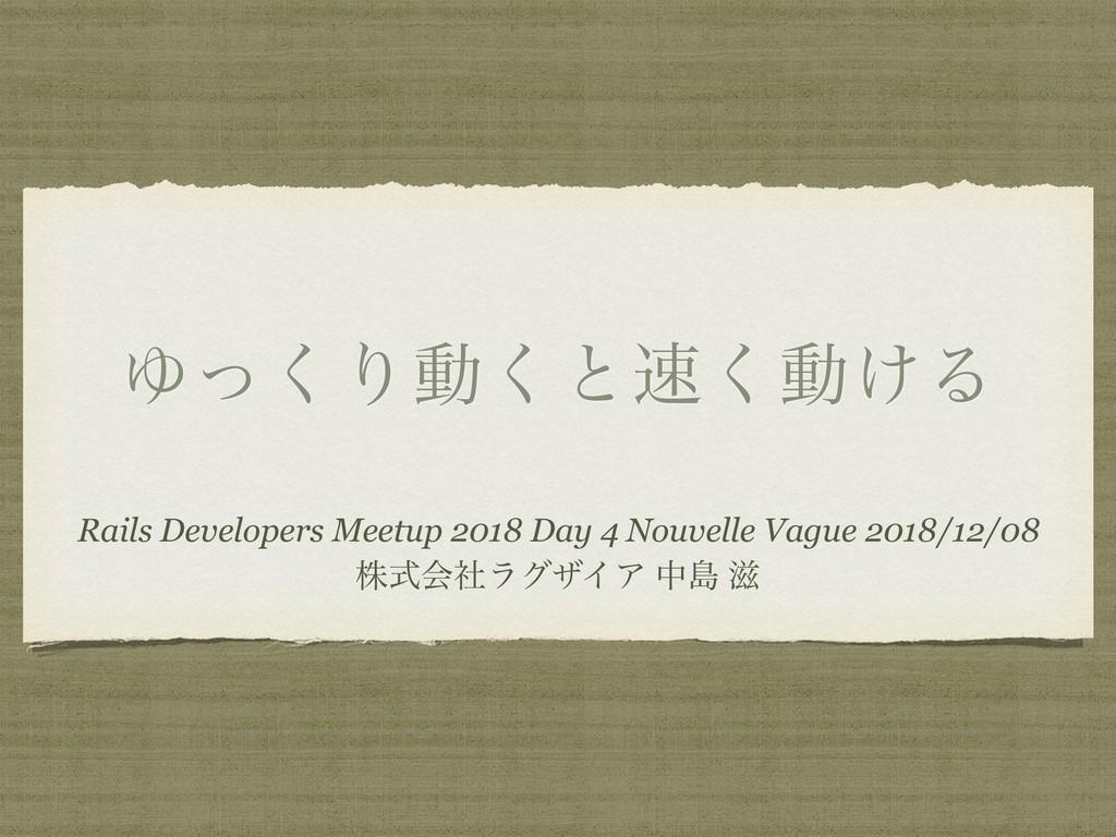 Ώͬ͘Γಈ͘ͱ͘ಈ͚Δ Rails Developers Meetup 2018 Day 4...