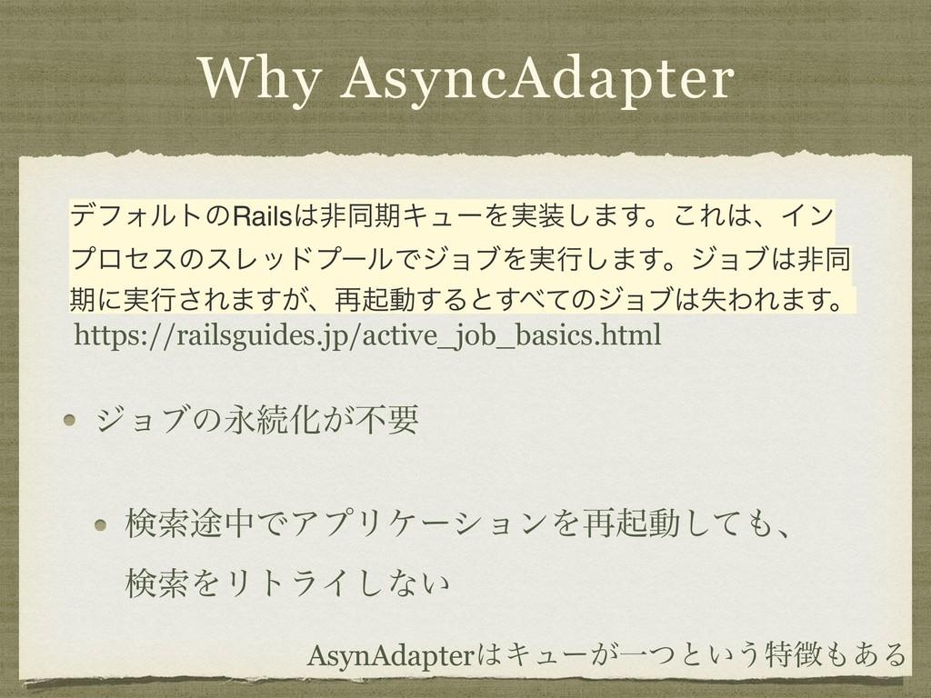 Why AsyncAdapter δϣϒͷӬଓԽ͕ෆཁ ݕࡧ్தͰΞϓϦέʔγϣϯΛ࠶ىಈͯ͠...