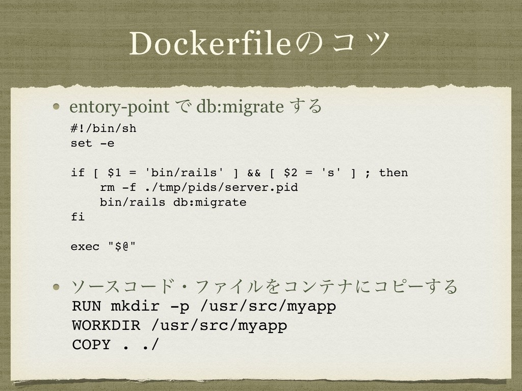 Dockerfileͷίπ entory-point Ͱ db:migrate ͢Δ  ...