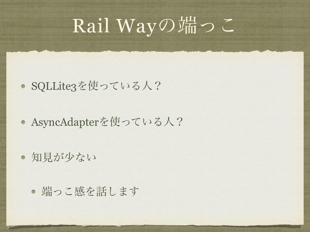 Rail Wayͷͬ͜ SQLLite3Λ͍ͬͯΔਓʁ AsyncAdapterΛ͍ͬͯ...