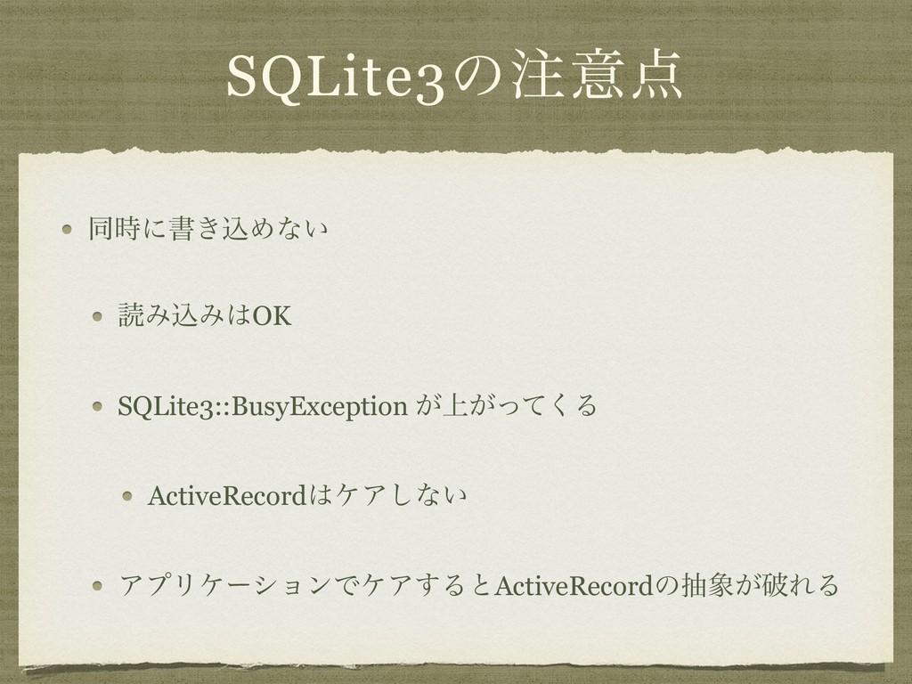 SQLite3ͷҙ ಉʹॻ͖ࠐΊͳ͍ ಡΈࠐΈOK SQLite3::BusyExce...