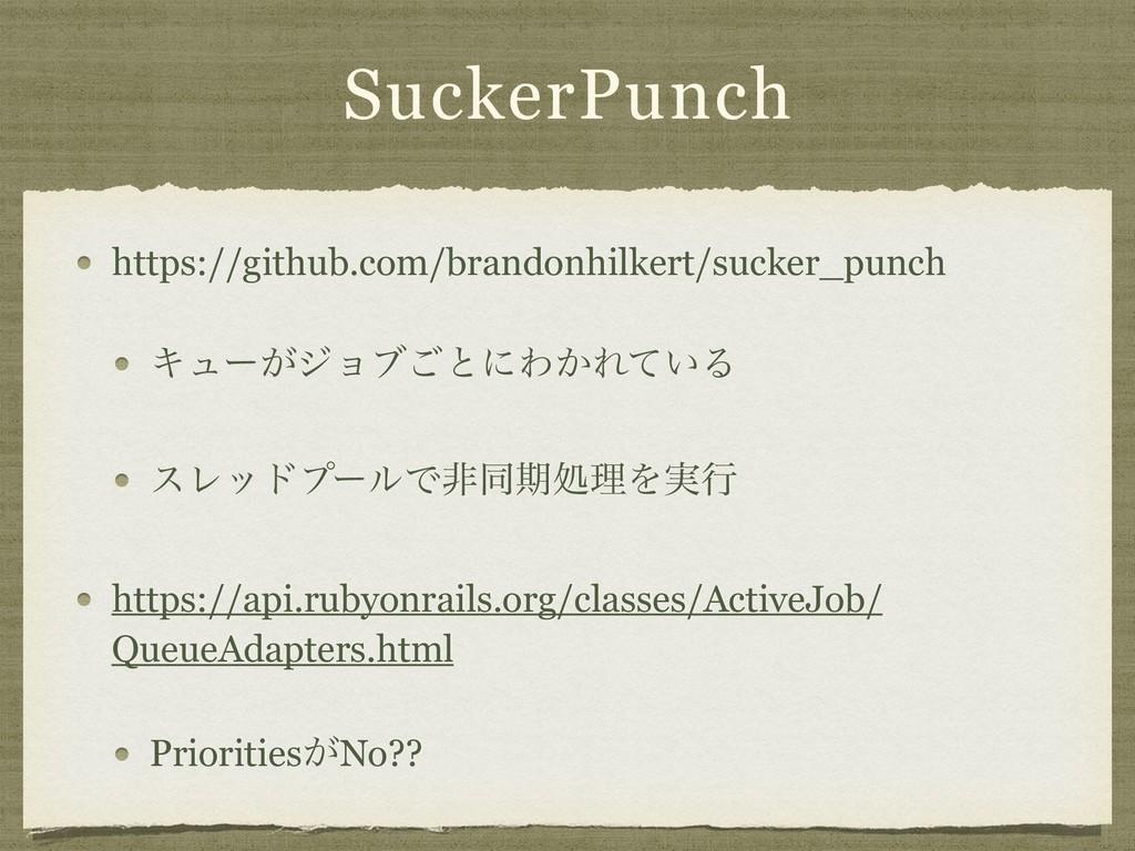 SuckerPunch https://github.com/brandonhilkert/s...