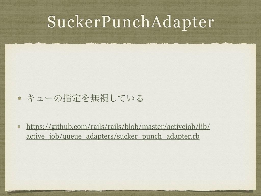 SuckerPunchAdapter ΩϡʔͷࢦఆΛແࢹ͍ͯ͠Δ https://github...