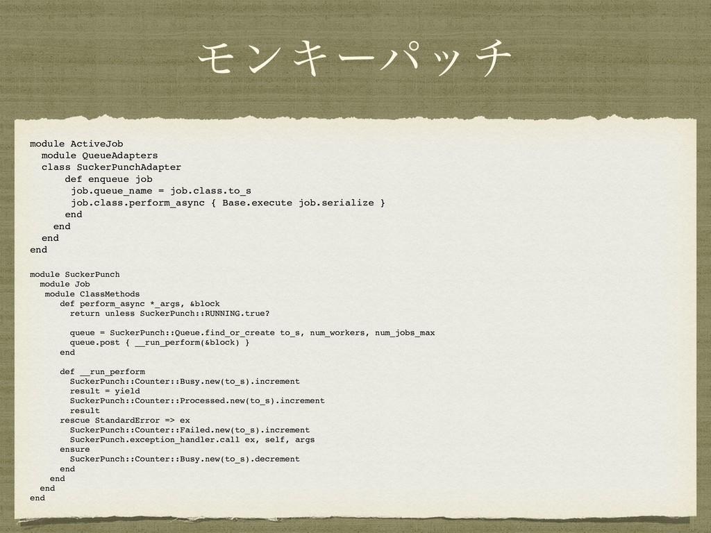 ϞϯΩʔύον module SuckerPunch module Job module Cl...