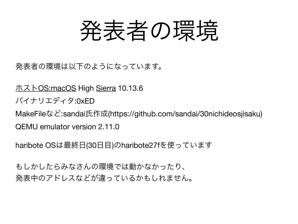 ൃදऀͷڥ ൃදऀͷڥҎԼͷΑ͏ʹͳ͍ͬͯ·͢ɻ  ϗετOS:macOS High S...