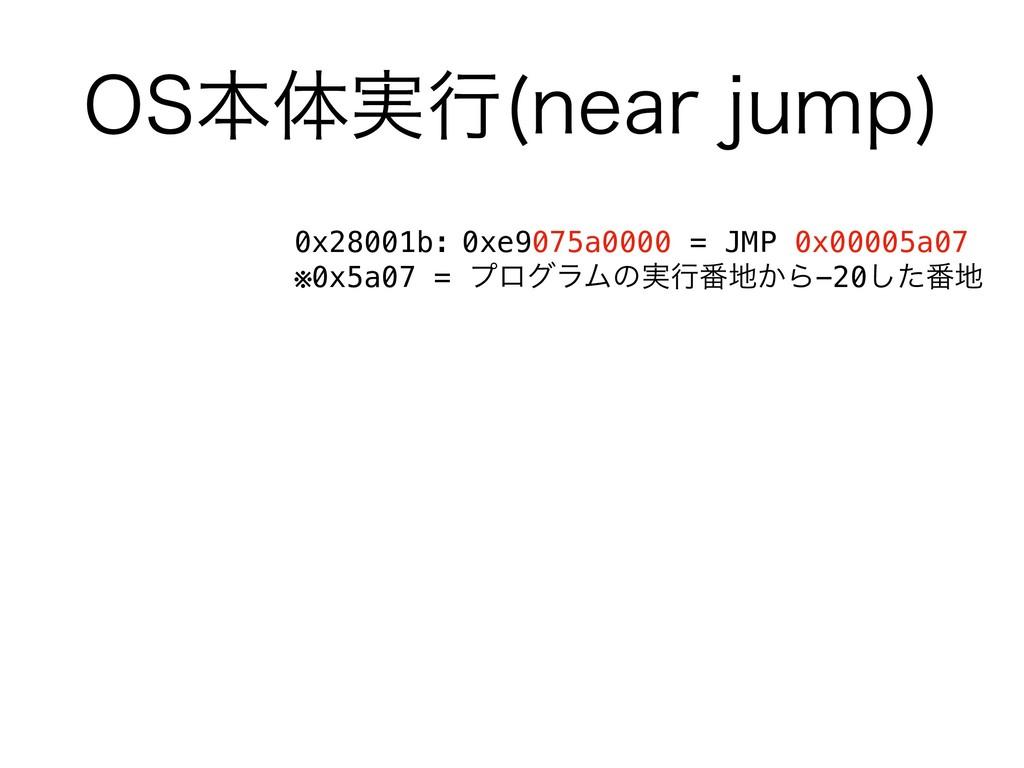 04ຊମ࣮ߦ OFBSKVNQ  0x28001b: 0xe9075a0000 = JMP ...
