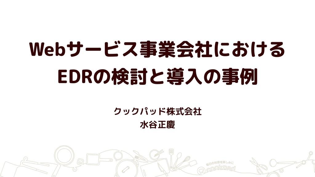Webサービス事業会社における EDRの検討と導入の事例 クックパッド株式会社 水谷正慶