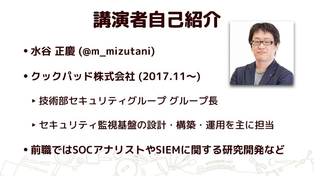 講演者自己紹介 •水谷 正慶 (@m_mizutani) •クックパッド株式会社 (2017....