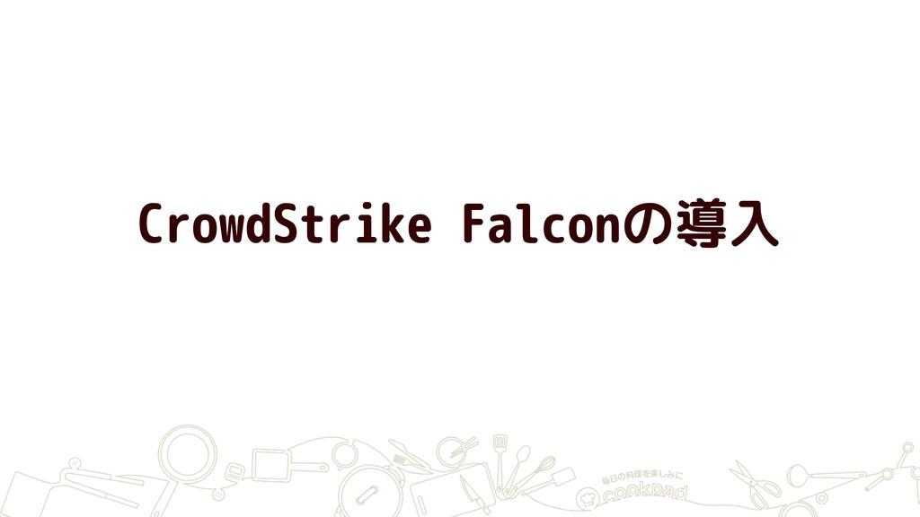 CrowdStrike Falconの導入