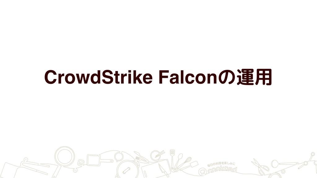 CrowdStrike Falconの運用