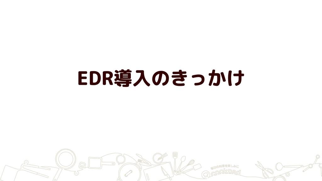 EDR導入のきっかけ
