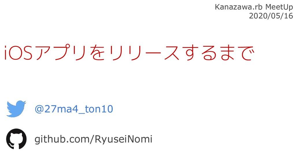 @27ma4_ton10 github.com/RyuseiNomi iOSアプリをリリースす...