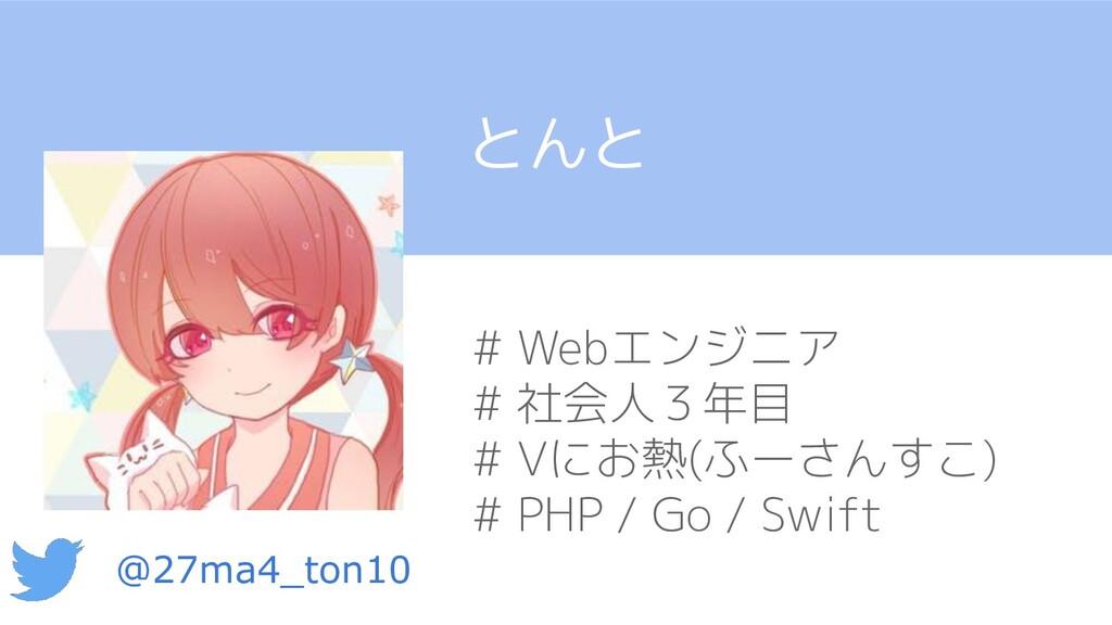 とんと # Webエンジニア # 社会人3年目 # Vにお熱(ふーさんすこ) # PHP / ...
