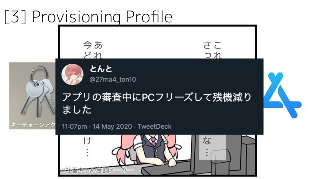[3] Provisioning Profile xxxx.mobileprovision ① ...