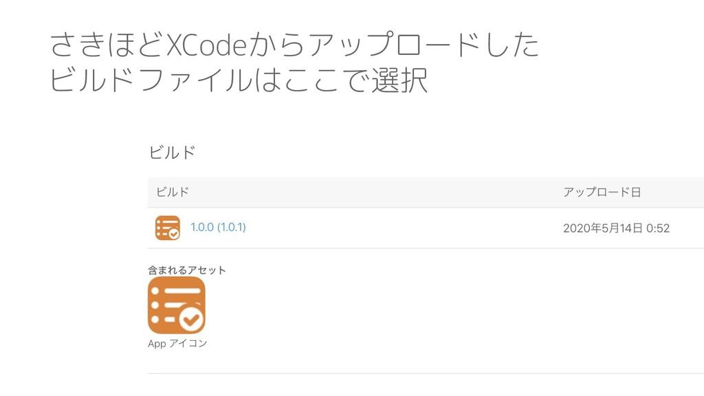 さきほどXCodeからアップロードした ビルドファイルはここで選択