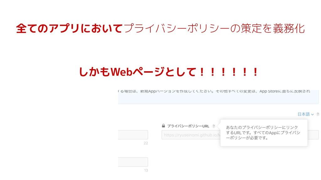 全てのアプリにおいてプライバシーポリシーの策定を義務化 しかもWebページとして!!!!!!