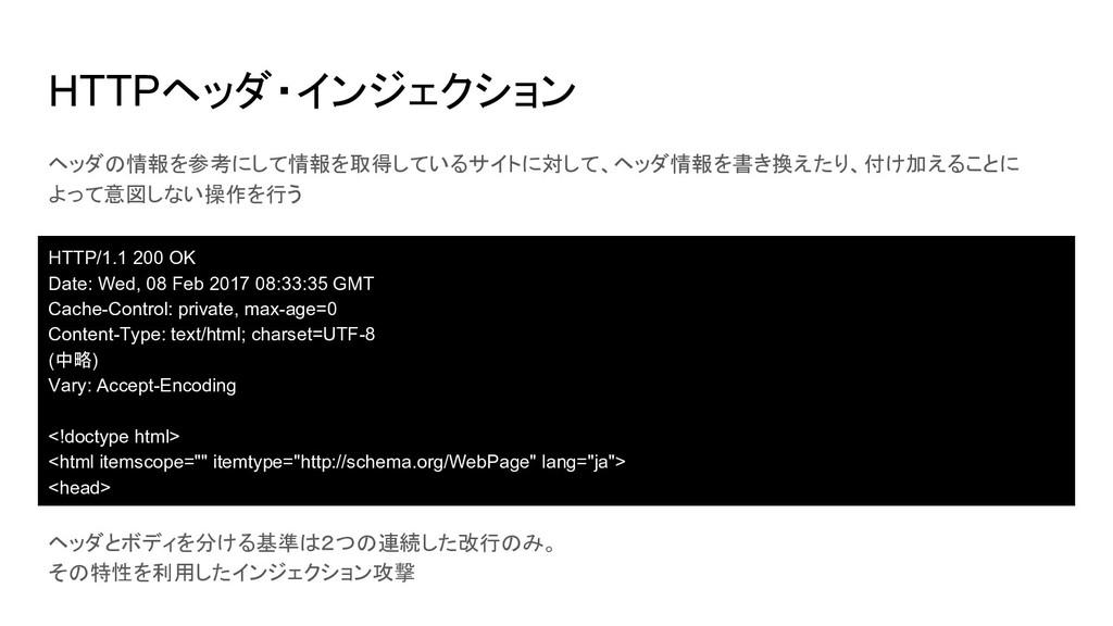 HTTPヘッダ・インジェクション ヘッダの情報を参考にして情報を取得しているサイトに対して、ヘ...