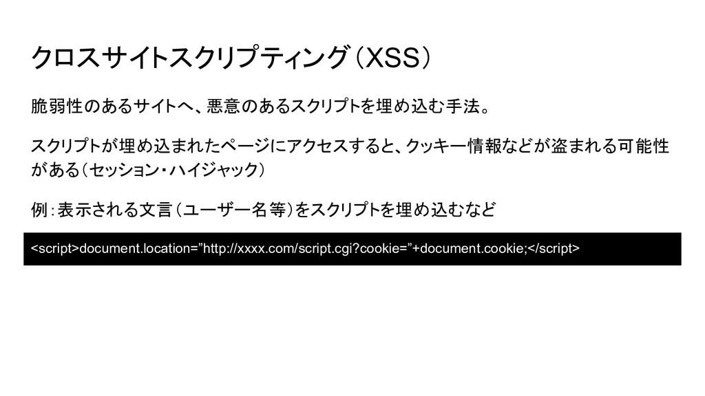 クロスサイトスクリプティング(XSS) 脆弱性のあるサイトへ、悪意のあるスクリプトを埋め込む手...