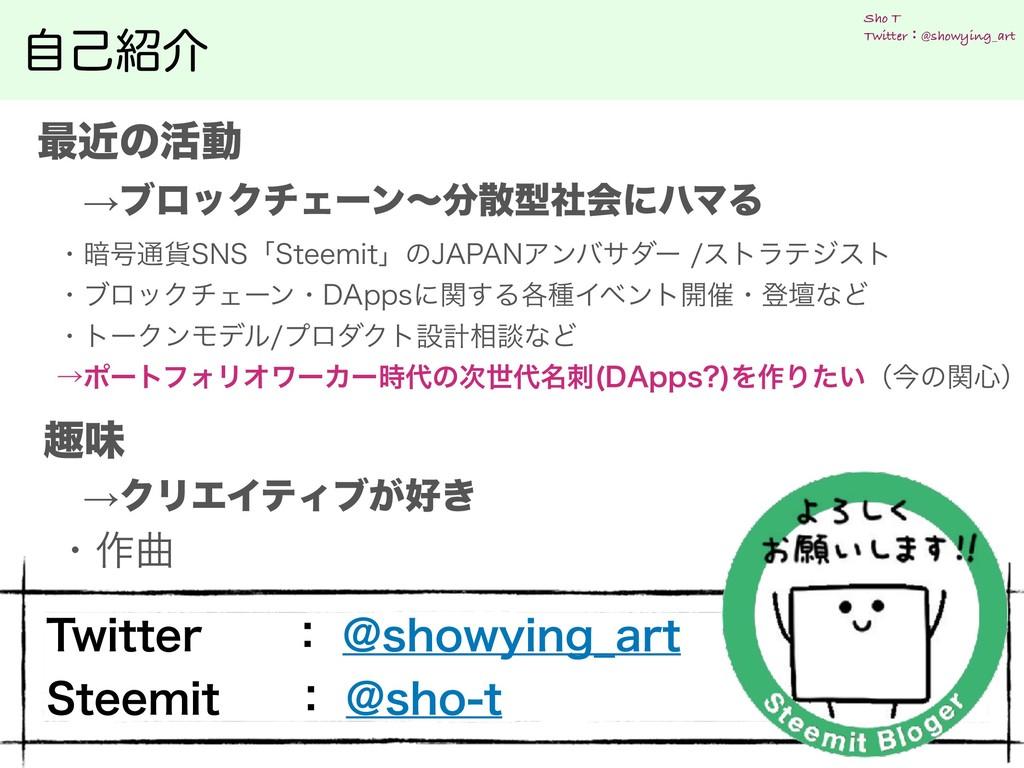 ࣗݾհ Sho T Twitterɿ@showying_art ɾ҉߸௨՟4/4ʮ4UFFN...