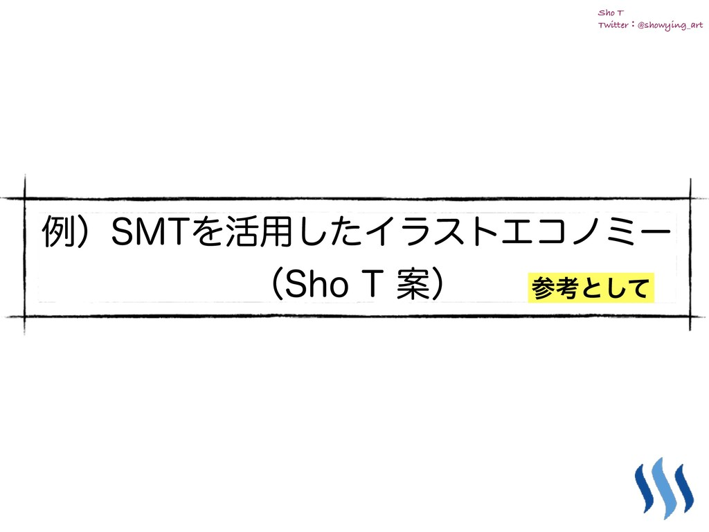 ྫʣ4.5Λ׆༻ͨ͠ΠϥετΤίϊϛʔ ʢ4IP5Ҋʣ Sho T Twitterɿ@sh...