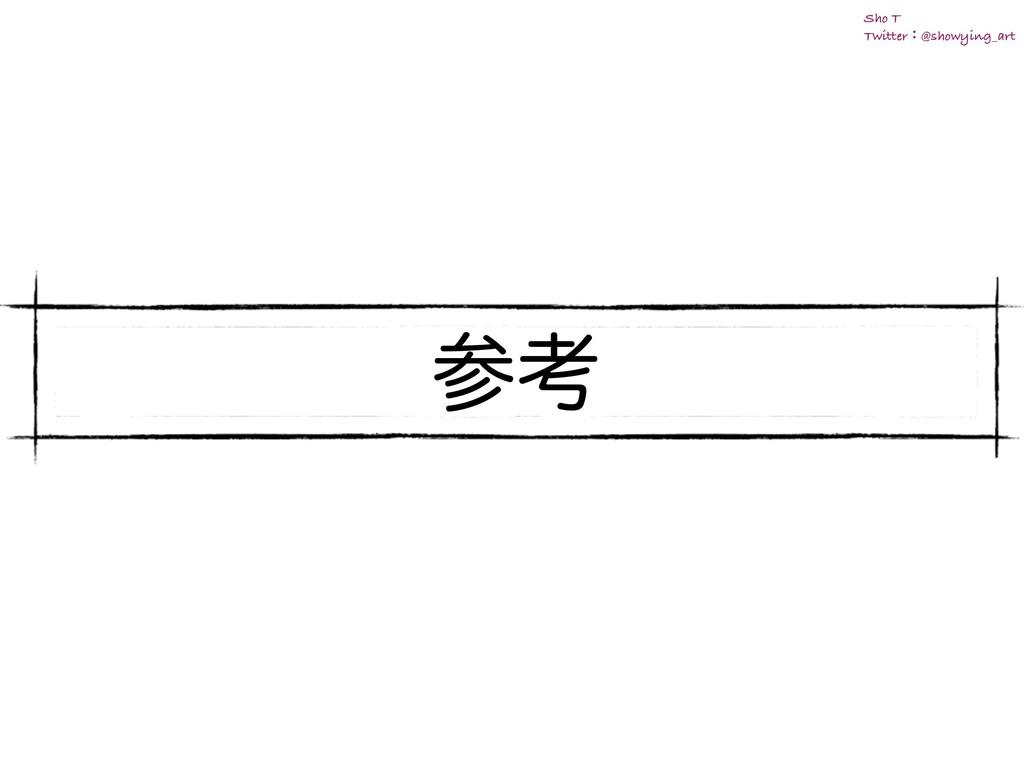 ߟ Sho T Twitterɿ@showying_art