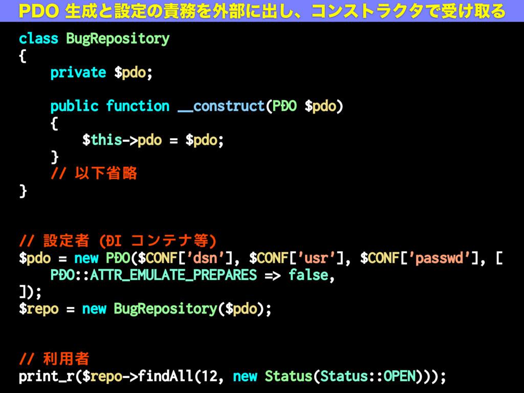 class BugRepository { private $pdo; public func...
