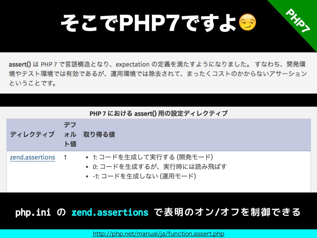 ͦ͜Ͱ1)1Ͱ͢Α 1 ) 1  php.ini の zend.assertions で表...