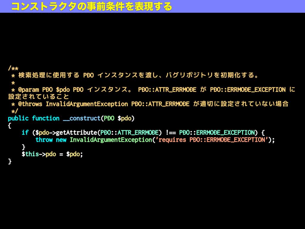 /** * 検索処理に使用する PDO インスタンスを渡し、バグリポジトリを初期化する。 * ...