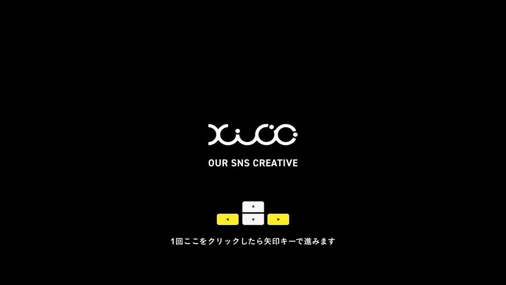OUR SNS CREATIVE 1ճ͜͜ΛΫϦοΫͨ͠ΒҹΩʔͰਐΈ·͢
