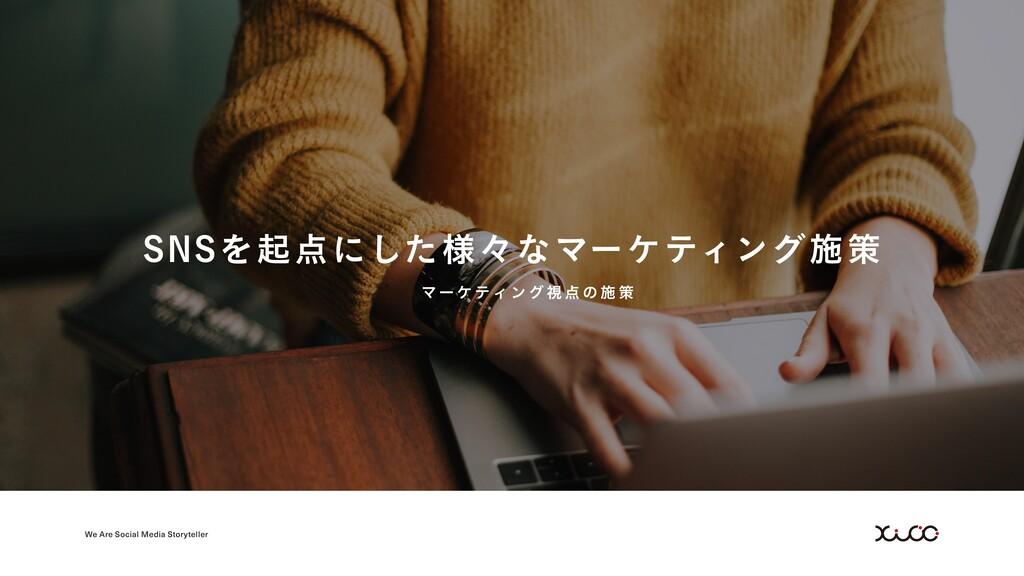 We Are Social Media Storyteller Ϛ ʔ έ ς Ο ϯ ά ࢹ...