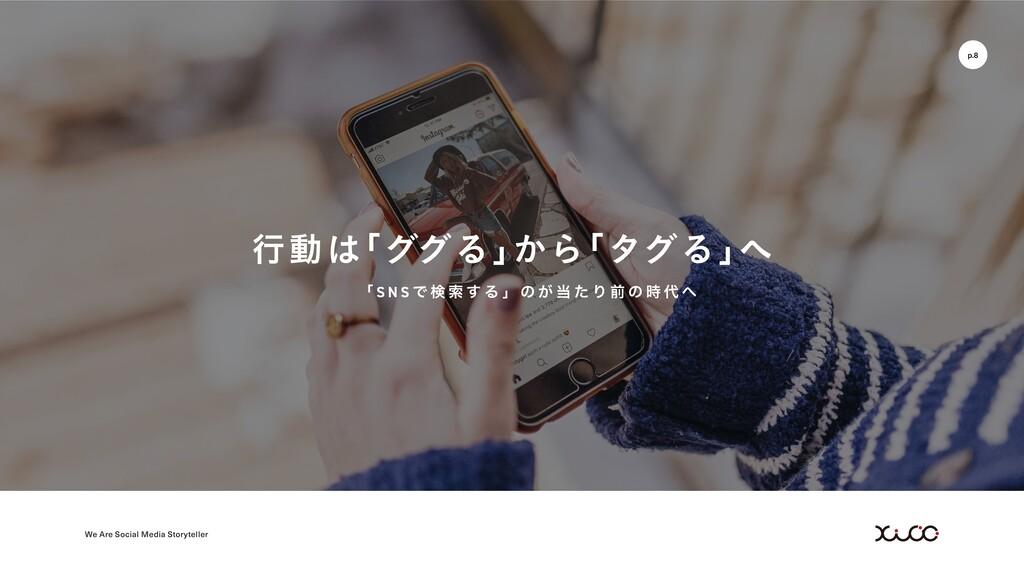 We Are Social Media Storyteller ʮ S N S Ͱ ݕ ࡧ ͢...