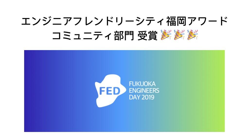エンジニアフレンドリーシティ福岡アワード コミュニティ部⾨門 受賞