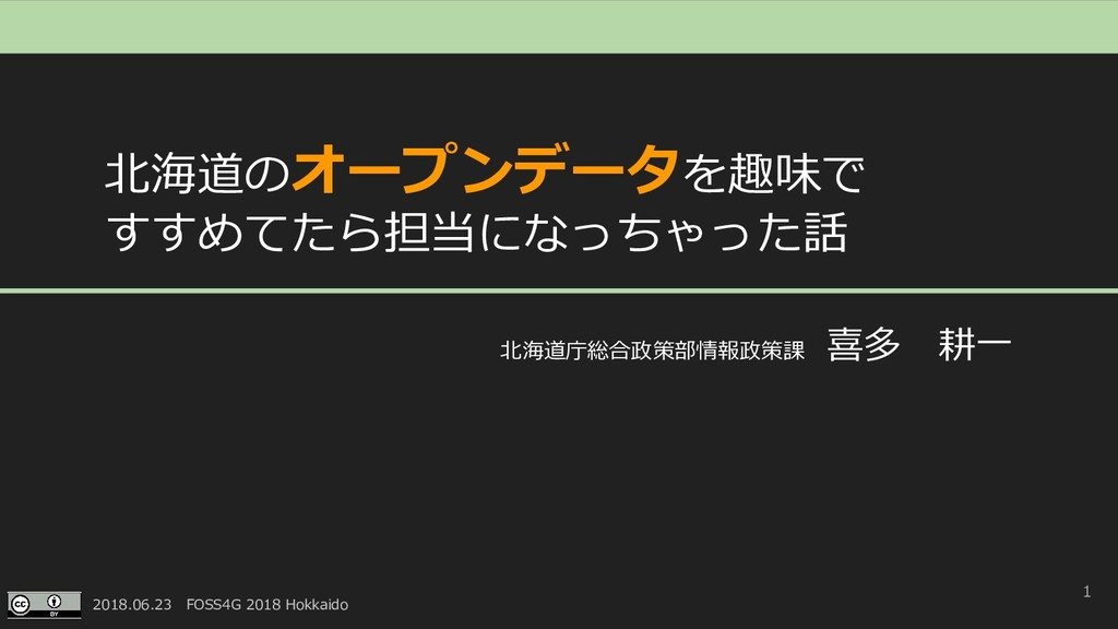 2018.06.23 FOSS4G 2018 Hokkaido 1 北海道のオープンデータを趣...