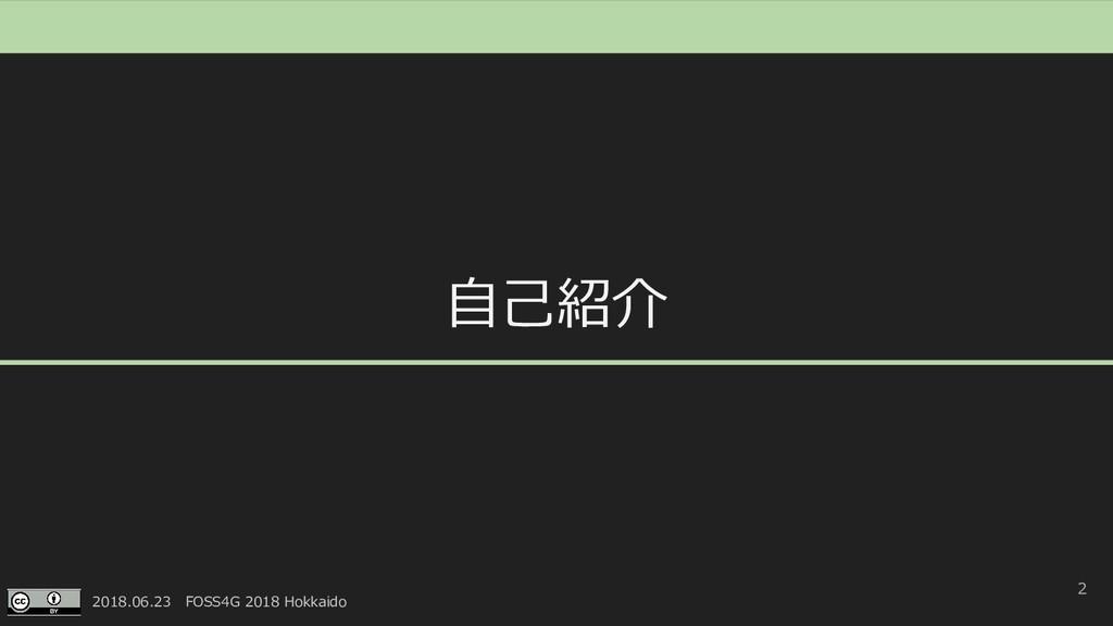 2018.06.23 FOSS4G 2018 Hokkaido 自己紹介 2
