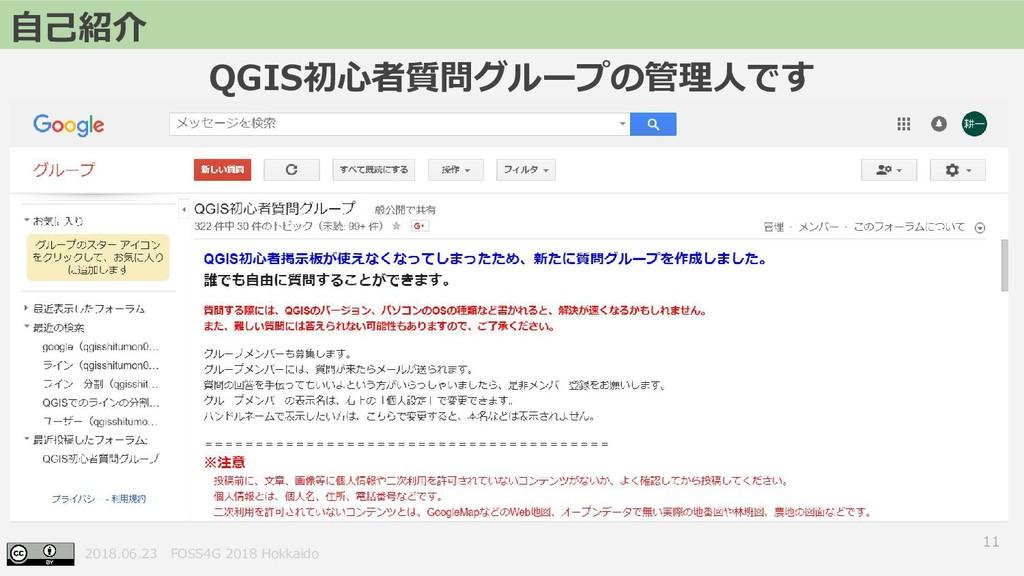 2018.06.23 FOSS4G 2018 Hokkaido 11 自己紹介 QGIS初心者...
