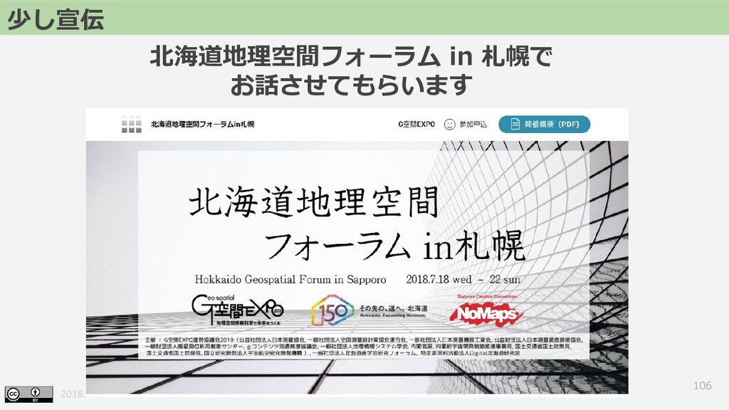 2018.06.23 FOSS4G 2018 Hokkaido 106 少し宣伝 北海道地理空...