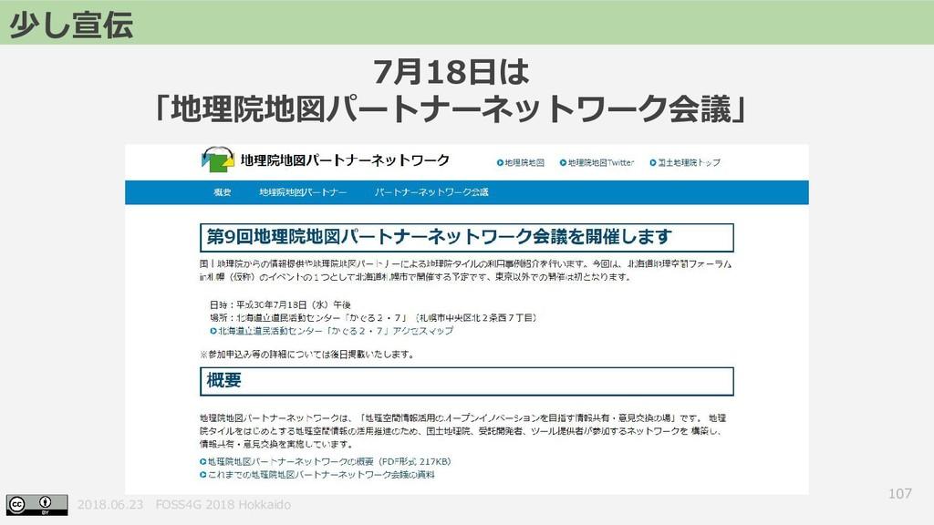 2018.06.23 FOSS4G 2018 Hokkaido 107 少し宣伝 7月18日は...